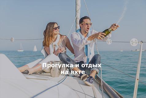 Прогулка и отдых на яхте