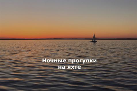Ночные прогулки на яхте