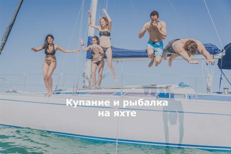 Купание и рыбалка на яхте