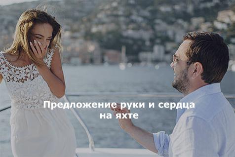 Предложение руки и сердца на яхте
