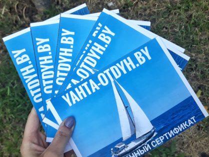 Подарочные сертификаты на прогулку на яхте